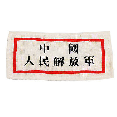5Chinese People's Liberation Army Pla Chest Badge Patch -32838