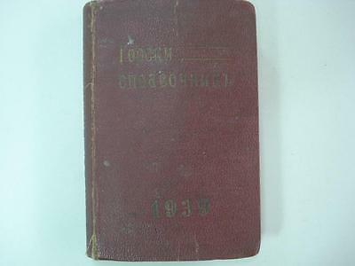 1939 VINTAGE FORESTRY REFERENCE BOOK w/LAWS - RARE