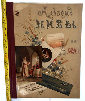 1891 Imperial Russia NIVA ALBUM with 9 Painting Reproductions RARE