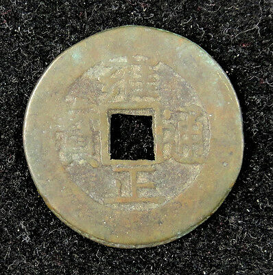 CHINA Ancient Coin Qing Dynasty Yong Zheng Tong Bao