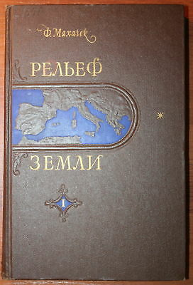 1959 Antique MACHATSCHEK GEOMORPHOLOGY RELIEF MAP ASIA CHINA Book in Russian