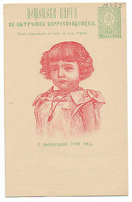 Rare 1896 Russian or Bulgarian Postcard of small Child Nobility ?