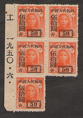 PRC. 37. SC10. Surcharged $50 on 50c. 5 Items with Date Imprint Margin. Mint. NH