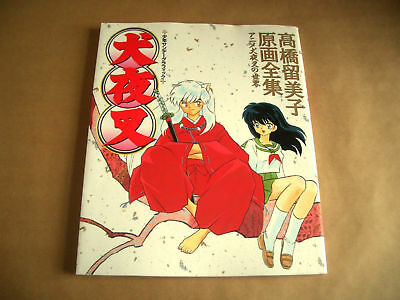 INUYASHA ILLUSTRATION BOOK by RUMIKO TAKAHASHI 2001 JAPAN ANIME Urusei Yatsura