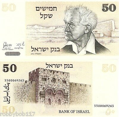 ISRAEL 50 Sheqalim Banknote World UNC Currency Money BILL Asia note p46a 1978
