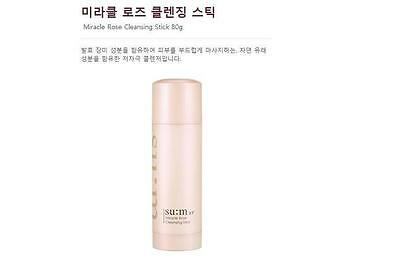 LG Su:m 37  Miracle Rose Cleansing Stick 80g   Korea Brand New  No9