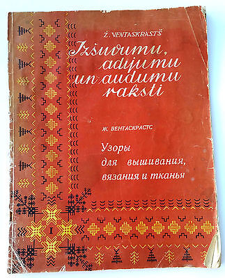 1958 USSR Russia LATVIA Riga NEEDLEWORK Knitting Album Richly Illustrated