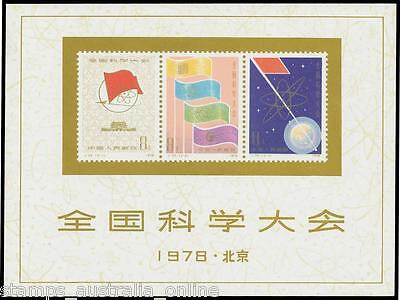 MINT 1978 National Science Congress M/S SG 2765a CHINA STAMPS UNMOUNTED