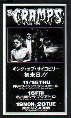 1990 The Cramps JAPAN 1st tour promo ad /small press clipping cutting rare c011r