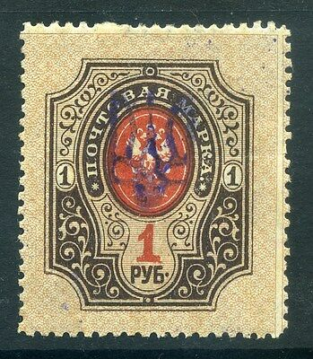 UKRAINE;  1919 early Russia Optd. Trident issue fine Mint hinged 1R. value