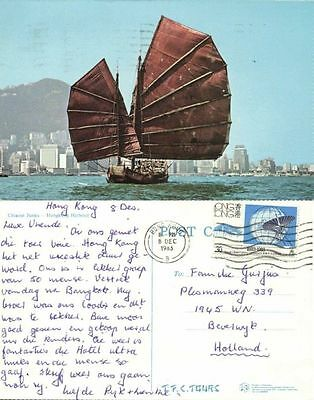 china, HONG KONG, Harbour Scene with Chinese Junks (1983) Stamp