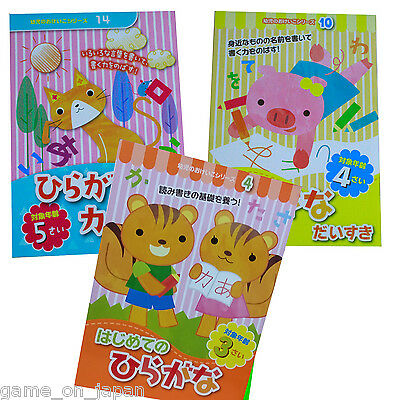 how to write school in japanese hiragana