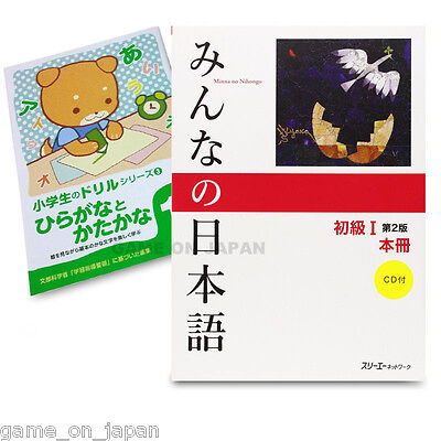 Minna no Nihongo Beginner 1 plus FREE Hiragana Katakana Japanese Workbook