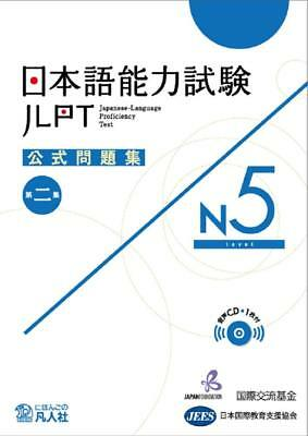 JLPT N5 Japanese Language Proficiency Test Official Exercise Book CD NEW EDITION