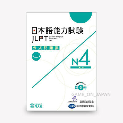 JLPT N4 Japanese Language Proficiency Test Official Exercise Book CD Included