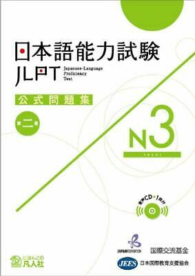 JLPT N3 Japanese Language Proficiency Test Official Exercise Book CD Included