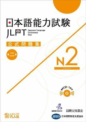 JLPT N2 Japanese Language Proficiency Test Official Exercise Book CD Included