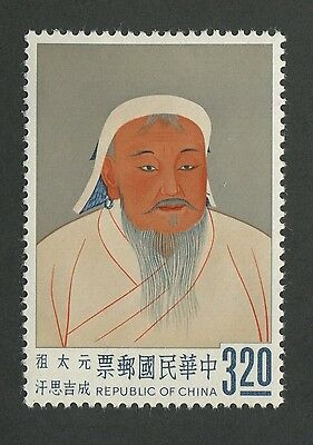 Republic Of China #1357 Mint Rare