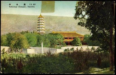 CHINA Vintage PPC - Reikokuji (Temple), Nanchin  - View Of Temple