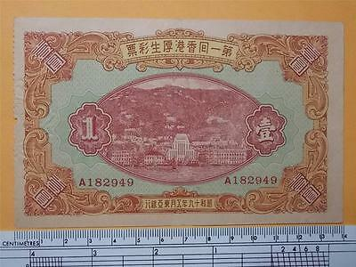 "Hong Kong 1944 Japan-Occupied ""1st Round Lottery"" Ticket No. A182949 Rare"