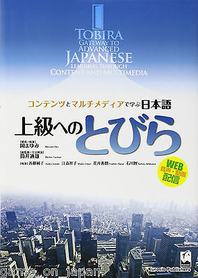 Tobira Gateway to Advanced Japanese  tobira japanese advanced japanese JLPT N3