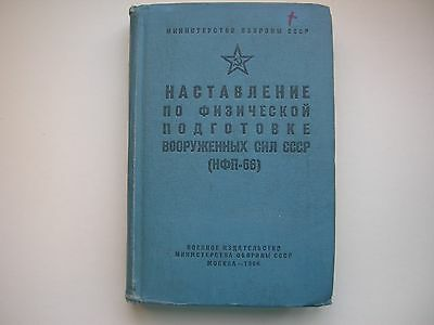 Manual of the physical fitness of the armed forces of the USSR 1966 352 p.