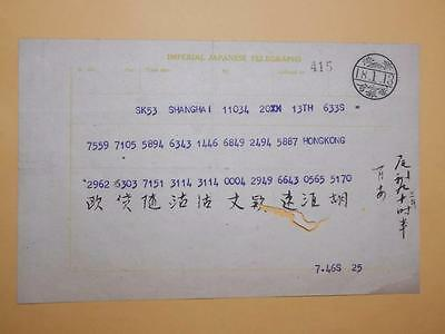 "Hong Kong 1943 Japan-Occupation Receipt of ""Imperial Japanese Telegrams"" (HJ2)"