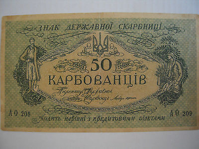 UKRAINE 50 KARBOVANETS 1918 Agriculture Theme #AO 209 Circulated, VF Condition