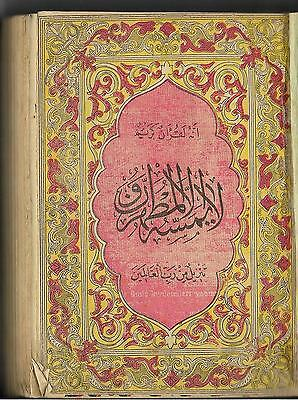 Antique Turkish Arabic Islamic Printed Quran Koran