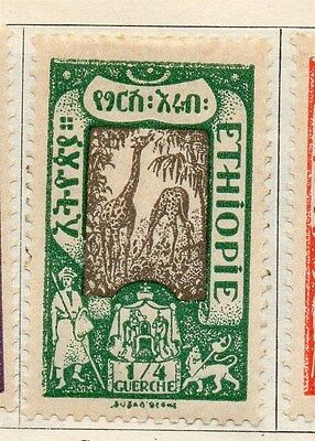 Abyssinia 1919 Early Issue Fine Mint Hinged 1/4g. Stamp 065050
