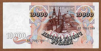 Russia - 10000 Roubles - 1992 - P253 - Uncirculated