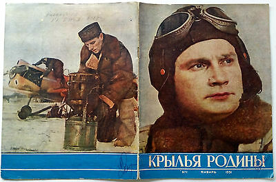 1951 Stalin Era COUNTRY WINGS Russian Aviation Magazine # 1  Military ,Skydiving
