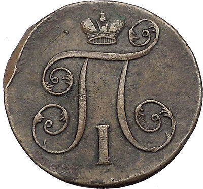 1800 Russian Czar Emperor PAUL I Catherine the Great Son 1 Kopek Coin i56394