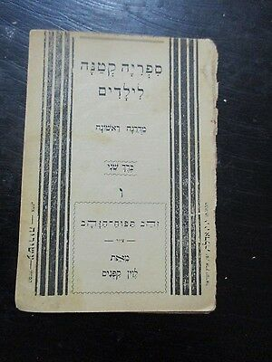 the golden orange by Levin kipnis,paperback,12pp,illustrated. palestine, 1916.