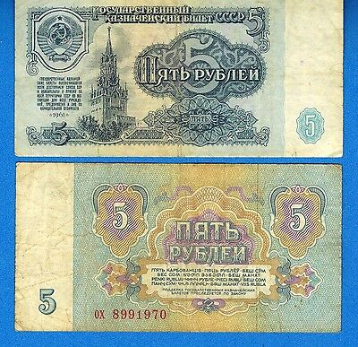 Russia P-224 Five Rubles Year 1961Circulated Banknote FREE SHIPPING