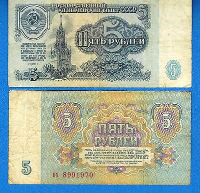 Russia P-224 Five Rubles Year 1961Circulated FREE SHIPPING