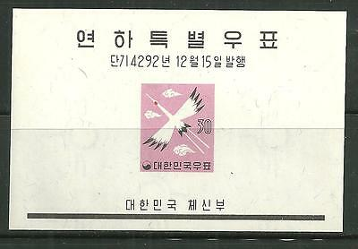 Korea 300A Mnh Imp S/s [1959] New Year, Red Crested Crane Scv 30.00