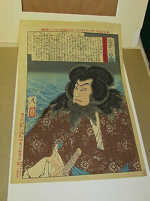Antique Japanese Woodblock Print by Yoshitishi