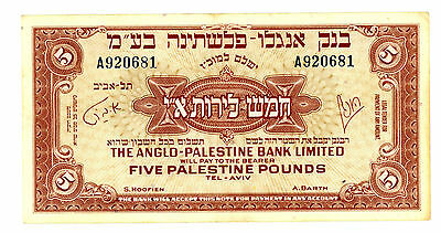 Israel … P-16a … 5 Pounds … ND(1948) … *VF/XF*