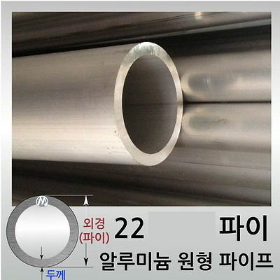 Aluminium Pipe outside Diameter 22mm Wall thickness 1mm 50cm Length Korea noo