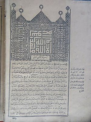 Islamic subject Antique Book SIGNED Urdu Language DATED Manuscript Pattern