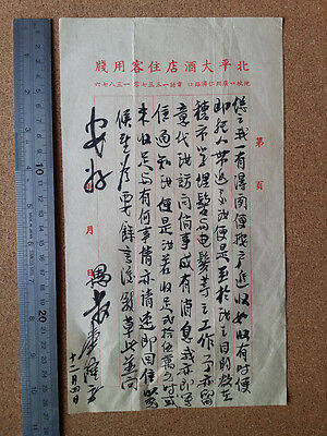 30/50s Chinese Handwritten letter, Calligraphy