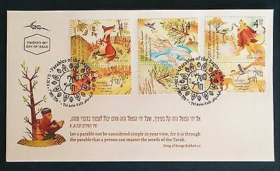 ISRAEL 2016 Bible Parables of the Sages. FDC