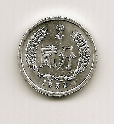 World Coins - China 2 Fen 1982 Coin KM# 2