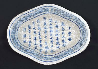 Antique Chinese Porcelain Calligraphy Bowl