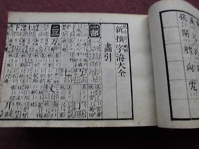 Japanese Woodblock Print Book Dictionary 700 Pages Meiji 9