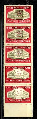 """HONG KONG 1950-51 CHINA PRODUCTS EXHIBITION LABEL Strip of 5 One w VARIETY """"IUN"""""""