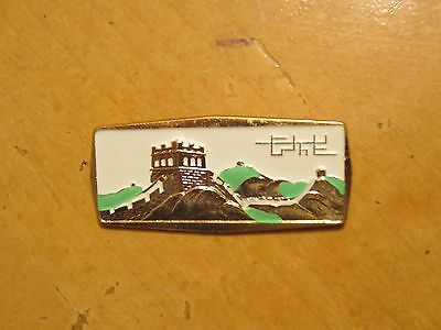 Great Wall of CHINA METAL 1980'S VINTAGE CHINA PIN, NWOT, collector's item,