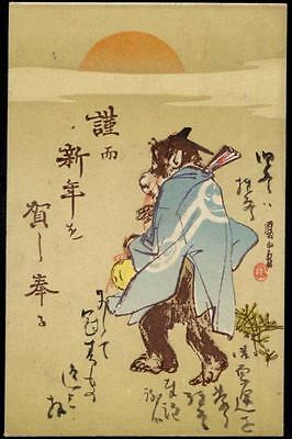 JAPAN - Art Postcard  (A) -  The Dressed Monkey & the Rising Sun - Signed