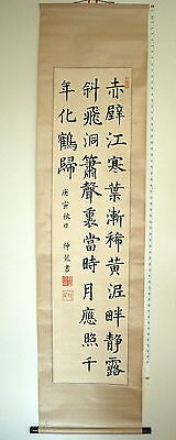 Antique - Chinese Calligraphy Painting - Signed - 3 Seals Of The Artist.
